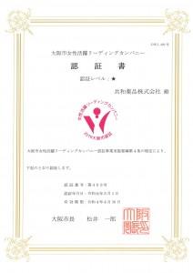 大阪市女性活躍リーディングカンパニー認証書一つ星